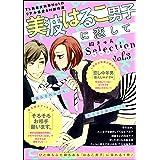 美波はるこ男子に恋して 胸きゅんセレクション vol.3 (無敵恋愛S*girl)