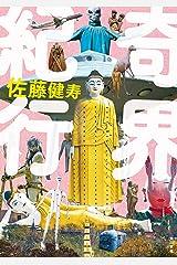 奇界紀行 (角川文庫) Kindle版