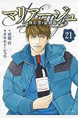 マリアージュ~神の雫 最終章~(21) (モーニングコミックス) Kindle版