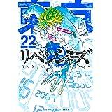 東京卍リベンジャーズ(22) (週刊少年マガジンコミックス)