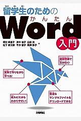 留学生のためのかんたんWord入門 Kindle版