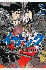 イサック(3) (アフタヌーンコミックス) Kindle版