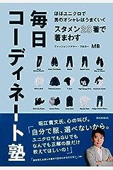 ほぼユニクロで男のオシャレはうまくいく スタメン25着で着まわす毎日コーディネート塾 (集英社学芸単行本) Kindle版