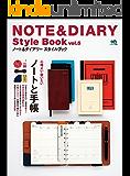 NOTE&DIARY Style Book(ノートアンドダイアリースタイルブック) Vol.5[雑誌]
