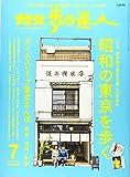 散歩の達人 2019年7月号《昭和の東京を歩く》 [雑誌]