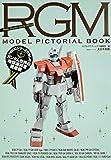 RGM MODEL PICTORIAL BOOK―HGUCシリーズで楽しむガンダム世界の地球連邦軍量産機