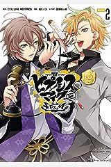 ヒプノシスマイク -Division Rap Battle- side F.P & M 小冊子付き電子限定版: 2 (ZERO-SUMコミックス) Kindle版