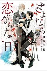 さよなら恋にならない日 (ディアプラス文庫) Kindle版
