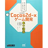 はじめてでもよくわかる! Cocos2d-xゲーム開発集中講義