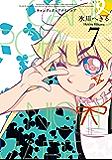 CANDY POP NIGHTMARE 7巻 (デジタル版ビッグガンガンコミックスSUPER)