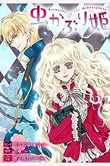 虫かぶり姫 雑誌掲載分冊版: 29 (ZERO-SUMコミックス) Kindle版