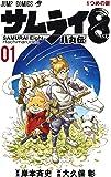 サムライ8 八丸伝 1 (ジャンプコミックス)