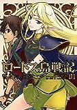 ロードス島戦記 誓約の宝冠 (1) (角川コミックス・エース)