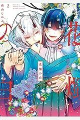 花燭の白: 2【電子限定描き下ろしマンガ付き】 (ZERO-SUMコミックス) Kindle版