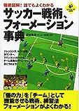 徹底図解! 誰でもよくわかる サッカー戦術、フォーメーション事典 (LEVEL UP BOOK)