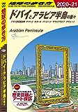 地球の歩き方 E01 ドバイとアラビア半島の国々 2020-2021