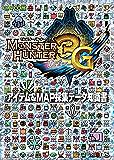 モンスターハンター3(トライ)G アイテム&MAP採集データ知識書 (カプコンF)