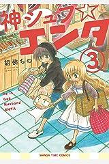 神シュフ☆エンタ 3巻 (まんがタイムコミックス) Kindle版