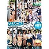 BAZOOKA 美少女厳選SSS級可愛い女の子メモリアルBEST / BAZOOKA(バズーカ) [DVD]
