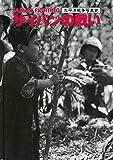 サイパンの戦い SAIPAN FIGHTING (太平洋戦争写真史)