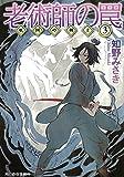 老術師の罠 妖国の剣士(3) (ハルキ文庫 ち 2-3)