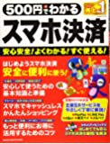 500円でわかるスマホ決済 (Gakken Computer Mook)