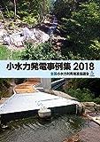 小水力発電事例集2018