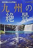 まだ見たことのない九州の絶景 (JTBのムック)