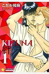 【カラー完全収録】KIZUNA‐絆‐(1) (コンパスコミックス) Kindle版