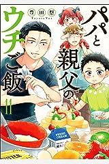 パパと親父のウチご飯 11巻: バンチコミックス Kindle版