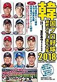 韓国プロ野球観戦ガイド&選手名鑑2018