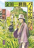 金田一耕助、パノラマ島へ行く (角川文庫)