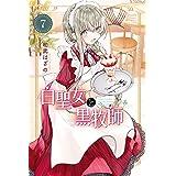 白聖女と黒牧師(7) (月刊少年マガジンコミックス)