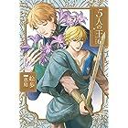 5人の王 6 (ダリアコミックスe)