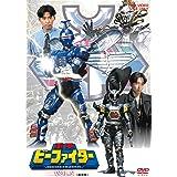 重甲ビーファイター VOL.5<完> [DVD]