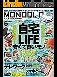 MONOQLO (モノクロ) 2020年 06月号 [雑誌]