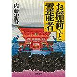 お稲荷さんと霊能者 (河出文庫 な 45-1)