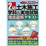2020年版 2級土木施工 学科&実地試験 徹底図解テキスト