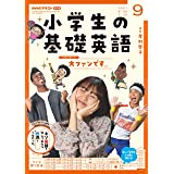 NHKラジオ 小学生の基礎英語 2021年 9月号 [雑誌] (NHKテキスト)