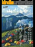 山と溪谷 2019年 5月号 [雑誌]