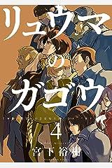 リュウマのガゴウ (4) (ヤングキングコミックス) Kindle版