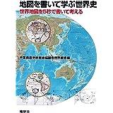 地図を書いて学ぶ世界史―世界地図を5秒で書いて考える
