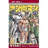キン肉マン 72 (ジャンプコミックス)