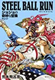 STEEL BALL RUN ジョジョの奇妙な冒険 Part7 4 (集英社文庫―コミック版)
