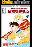 日本を休もう(6) (冬水社・いち*ラキコミックス)