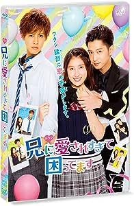 【メーカー特典あり】ドラマ「兄に愛されすぎて困ってます」(オリジナルA5クリアファイル付)[Blu-ray]