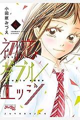 初恋ダブルエッジ : 4 (KoiYui(恋結)) Kindle版