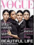 VOGUE JAPAN (ヴォーグジャパン) 2018年 08月号