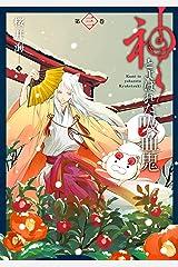 神とよばれた吸血鬼 3巻 (デジタル版ガンガンコミックスONLINE) Kindle版