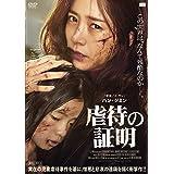 虐待の証明 [DVD]